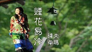 《煙花易冷》 降央卓瑪  Jamyang  (詞:方文山 曲:周杰倫)  ♥•*♪♫