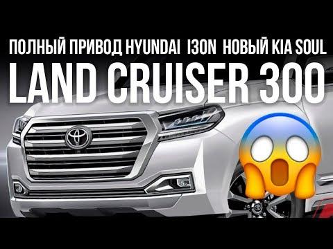 Полный привод для Hyundai, Land Cruiser 300, новинки Шанхая и... Апр 19