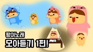 getlinkyoutube.com-주황팡이 노래 모아듣기!1편 [팡이]