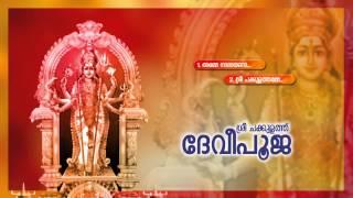ശ്രീ ചക്കുളത്ത് ദേവീപൂജ | SREE CHAKKULATH DEVI POOJA | Hindu Devotional Songs Malayalam