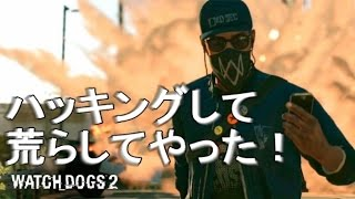 getlinkyoutube.com-GTA風ゲームで相手サーバーに侵入して荒らしてみた!Watch Dogs 2実況プレイ