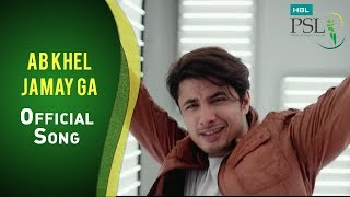 Ab Khel Jamay Ga - Music Video by Ali Zafar