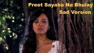 getlinkyoutube.com-Preet Sayaba Na Bhulay | Gujarati Sad Song - Hit Gujarati Film Song