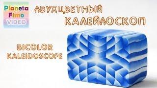 getlinkyoutube.com-Двухцветный калейдоскоп / Bicolor kaleidoscope