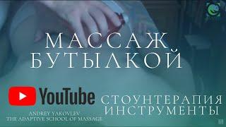 getlinkyoutube.com-Массаж пластиковой бутылкой 2 Яковлев А.