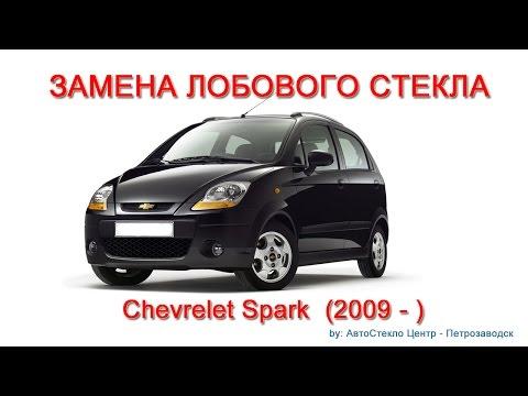 Как заменить лобовое стекло - замена лобового стекла на Chevrolet Spark - Петрозаводск