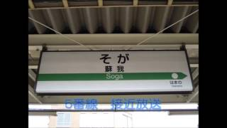 getlinkyoutube.com-JR蘇我駅 自動放送・発車メロディー