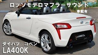getlinkyoutube.com-コペン マフラーサウンド LA400K ロッソモデロ copen