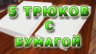 getlinkyoutube.com-5 невероятных трюков с бумагой