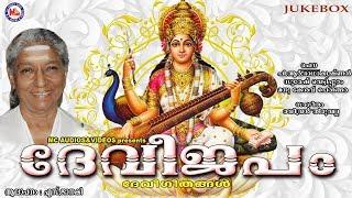 ദേവീജപം  | Devijapam | Hindu Devotional Songs Malayalam | S Janaki Songs | Devi Devotional Songs