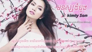 getlinkyoutube.com-មនុស្សដំបូង - KIMLY SON [Lyric Video]