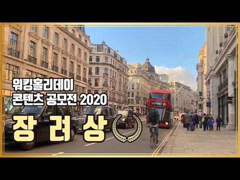 2020 공모전 영상부문 장려상 수상작5