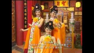 getlinkyoutube.com-[M-Girls 四个女生] 恭喜大家过新年+正月里来是新春+庙宇朝拜+喜气洋洋+新年好 -- 金玉满堂 (Official MV)