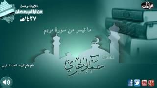 getlinkyoutube.com-ما تيسر من سورة مريم || القارئ حماد عزي | رمضان 1437هـ