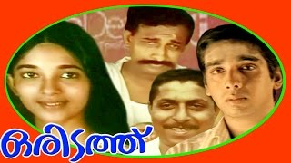 Oridathu | Malayalam Super Hit Full Movie | Nedumudi Venu