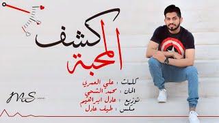 getlinkyoutube.com-محمد الشحي - كشف المحبة (حصرياً ) | 2016