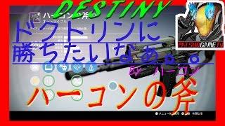 getlinkyoutube.com-【デスティニー:コントロール】ハーコンの斧!アイアンバナーオートライフル【DESTINY:the taken king】ぱつおGameTV #301