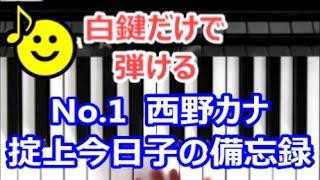getlinkyoutube.com-[ピアノで奏でるサビ(キーボードピアノ編)] No.1  西野カナ 掟上今日子の備忘録 主題歌 [白鍵だけで弾ける][初心者OK] How to Play Piano (right hand)