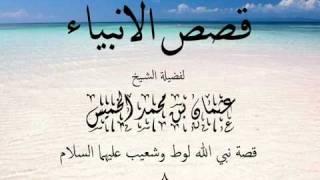 قصة لوط شعيب الشيخ عثمان الخميس 8