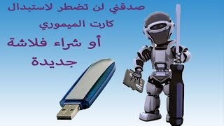 getlinkyoutube.com-اصلاح كارت الميموري و الفلاش ميموري التالفة و الغير قابلة للفرمتة
