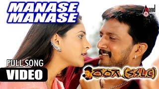Ranga S.S.L.C. |Manase Manase| Feat.Kiccha Sudeep, Ramya | New Kannada