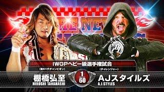 getlinkyoutube.com-2015.2.11 OSAKA TANAHASHI vs AJ STYLES Match VTR