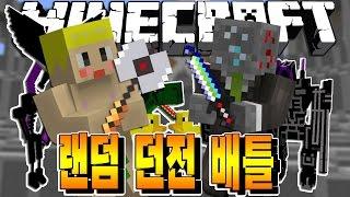 getlinkyoutube.com-진호의 마인크래프트 랜덤 던전 배틀 바위골렘 콜라보레이션! & Minecraft Random Dungeon Battle