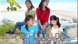 四千金 ~ 外婆的澎湖灣
