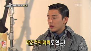 getlinkyoutube.com-Section TV, Yoo Ah-in #14, 유아인 20130825