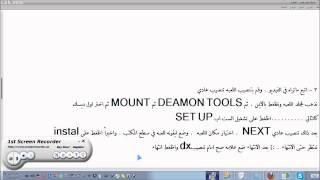 getlinkyoutube.com-شرح تنصيب لعبه المغامرات تومب رايدر 2013 How To Instal TOMBRIADER PC