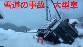 getlinkyoutube.com-雪道の事故  大型トラック