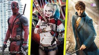 getlinkyoutube.com-أفضل 10 أفلام فى 2016 على الإطلاق