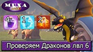 getlinkyoutube.com-Проверяем Новых Драконов [Clash of Clans]