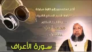getlinkyoutube.com-قراءة  مميزةتأسرالقلوب من سورة الاعراف الشيخ محمد ايوب من رحاب المسجد النبوي صلاة القيام عام 1416