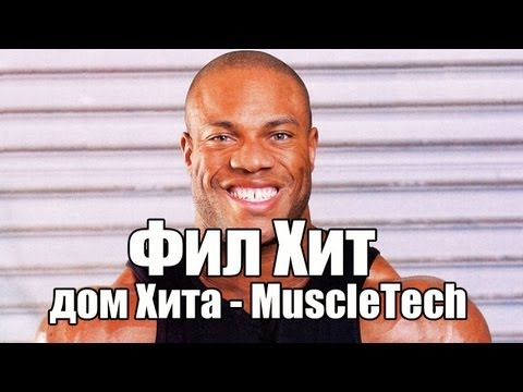 ��� ��� (Phil Heath) - ��� ���� - MuscleTech (RUS)
