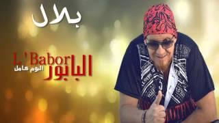 getlinkyoutube.com-Cheb Bilal - Lbabor  Li Jabni (Album Complet)