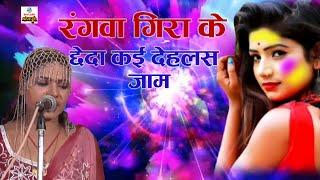 getlinkyoutube.com-Paro Rani ★ Rangwa Gira Ke Cheda Kai Dehlas Jam |  Fagun Mein Let Naikhe