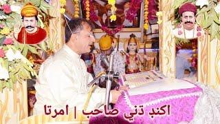 Dhuni Sahib Of Pooj Raharki Sahib - Full - Great Sound Of Amrita