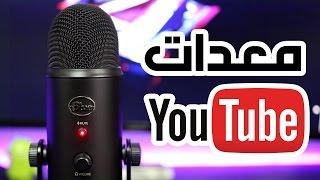 معدات يوتيوب #1 - مايكروفون Blue Yeti