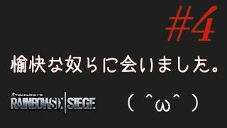 getlinkyoutube.com-【シージ ♯4】シージ中に起こった事件w