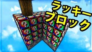 getlinkyoutube.com-【マインクラフト】ラッキースカイブロックで生き残ることはできるのか!?【ラッキーブロック】