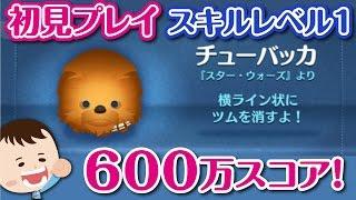 getlinkyoutube.com-【ツムツム】STARWARS チューバッカ スキルレベル1 初見プレイ【Seiji@きたくぶ】