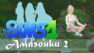 getlinkyoutube.com-ТАИНСТВЕННЫЕ УТЕСЫ !!! #2 [The Sims 4 Амазонки]