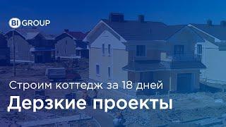 getlinkyoutube.com-Дерзкие проекты: Строительство коттеджа за 18 дней