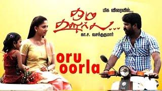 getlinkyoutube.com-tamil new movies 2015 full movie |Oru Oorla | tamil new movies 2015 full movie