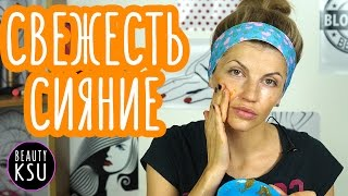 getlinkyoutube.com-Как сделать кожу свежей и сияющей. Маска из калины и тыквы от Beauty Ksu