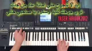 getlinkyoutube.com-الله ياخذك منهم حسين الجسمي - تعليم الاورج - ياسر درويشة