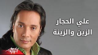 getlinkyoutube.com-El Zain Welzena - Ali El Haggar الزين والزينه - على الحجار