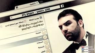 قائد حلمي   حبيبي راح 2016