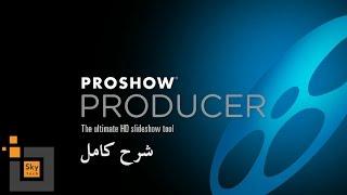 getlinkyoutube.com-شرح برنامج ProShow Producer لعمل مونتاج احترافي من تصميمك